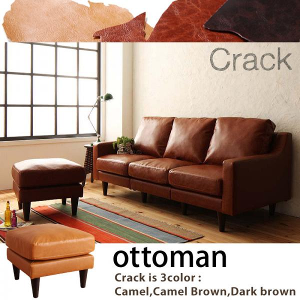 オットマン [単品]【Crack】クラック ヴィンテージ スタンダードソファ シリーズ 送料無料