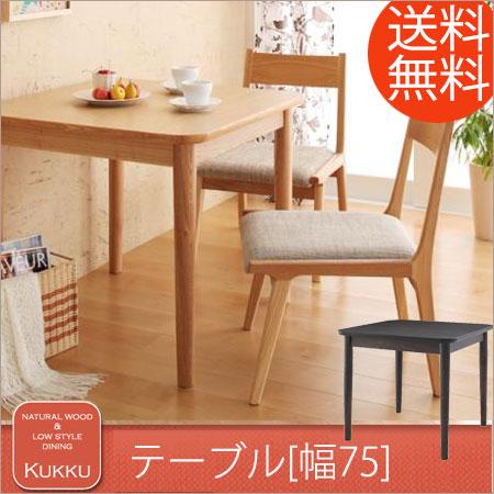 天然木 アッシュ ダイニングテーブル 75 [ 幅75 cm] 【Kukku】クック
