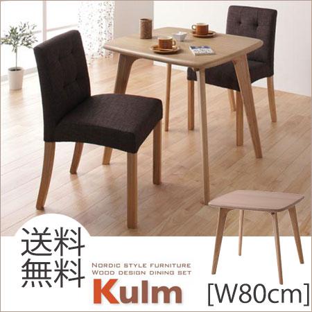 ダイニングテーブル 2人用 80 北欧 おしゃれ 木製[幅80×奥行き70×高さ72cm]