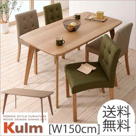 ダイニングテーブル 150 北欧 おしゃれ 無垢 木製 [幅150×奥行き80×高さ72cm]