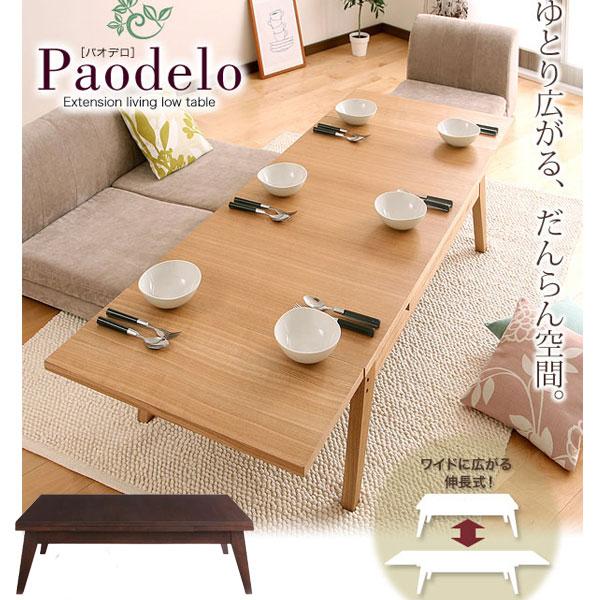 テーブル エクステンション ローテーブル Lサイズ(W120-180cm) 天然木 アッシュ材 送料無料