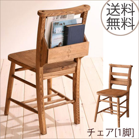 椅子 イス ダイニングチェア 1脚 送料無料