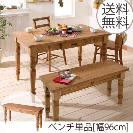 ベンチ 木製 幅96cm 送料無料