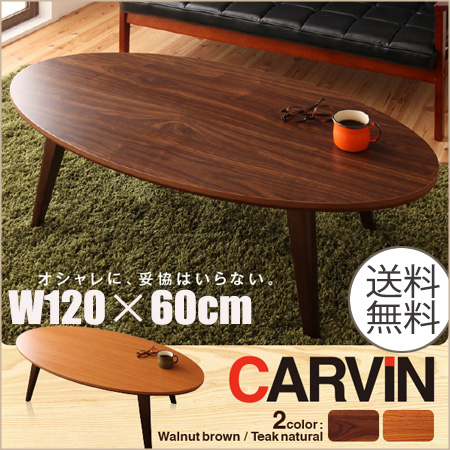 オーバル型 こたつテーブル【CARVIN】カーヴィン 楕円形 [ 120×60 cm] 送料無料
