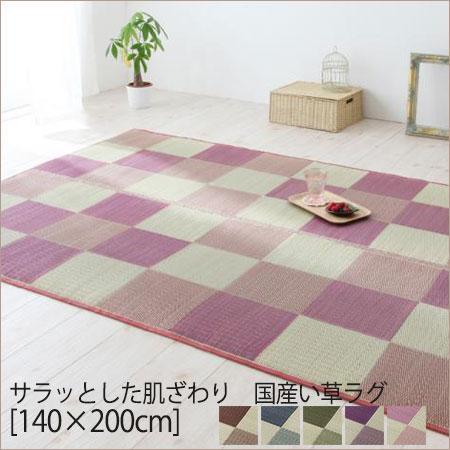 国産い草ラグ【casule】カジュール[140×200cm] ひんやりラグマット