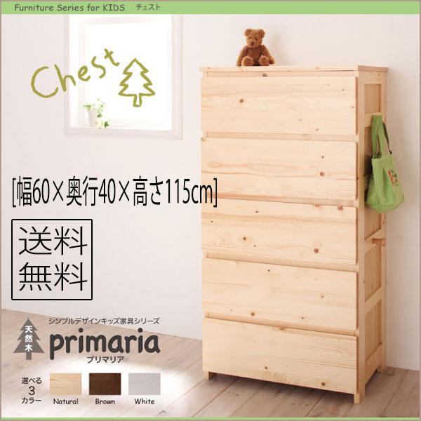 北欧インテリア 天然木 チェスト【完成品】/送料無料