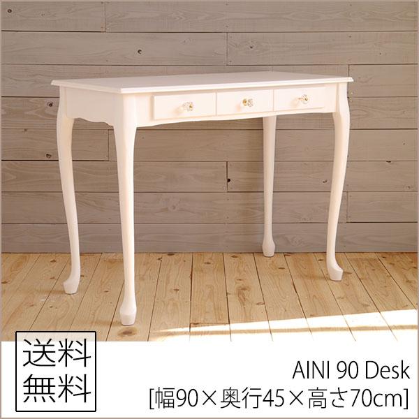 「白い デスク 幅90cm 」送料無料 おしゃれ w90 文机 木製 ホワイト コンソール 猫脚 かわいい 机 90●.5/19入荷予定です。