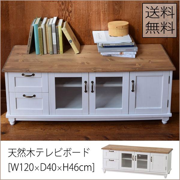 フレンチ ホワイト テレビボード 120 【 幅120 cm 】送料無料 //