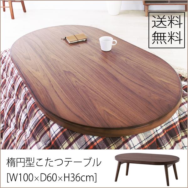 こたつテーブル 円形 100×60 楕円 折りたたみ 天然木ウォルナット オーバルタイプ 送料無料