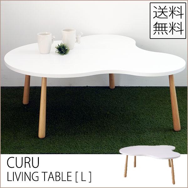 テーブル 雲型 雲 クラウド 子供部屋かわいいホワイトCURU リビングテーブル 【 L サイズ 】 【 幅105 】【 組立品 】 クル