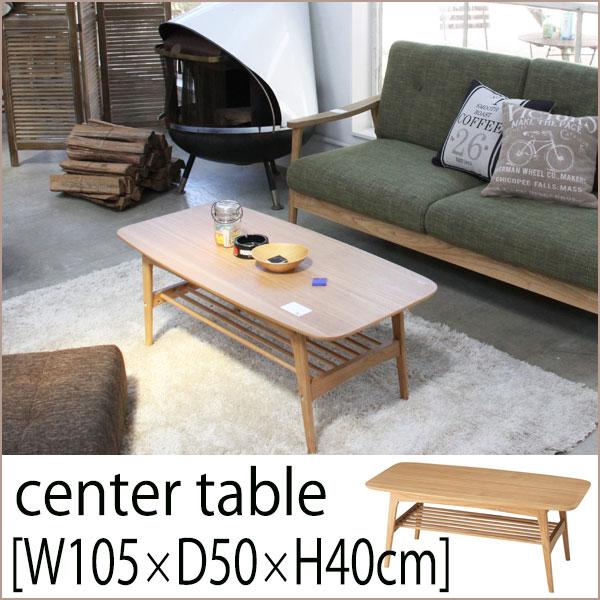 ローテーブル 北欧 木製 [W105×D50×H40cm]