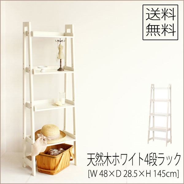 天然木 ホワイト 4段 ラック 【 W48cm 】送料無料