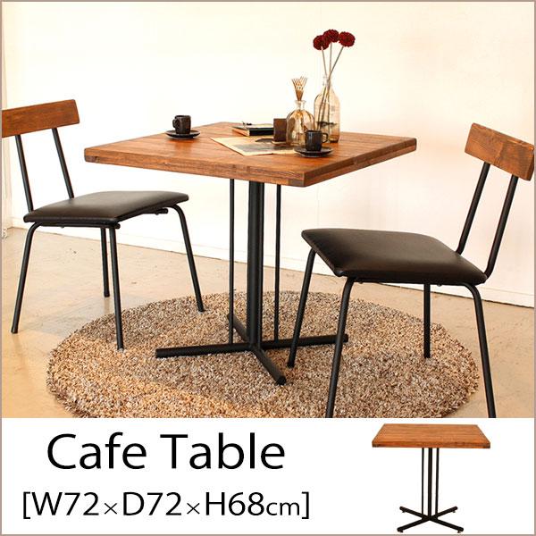 カフェテーブル [幅72× 奥行72× 高さ68cm] 送料無料古材家具 アイアン家具 CAFE ダイニングテーブル
