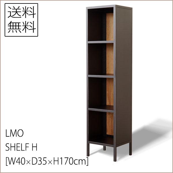 MOSHデザイン LMO シェルフ H【ハイタイプ】[幅40×奥行35×高さ170cm]送料無料