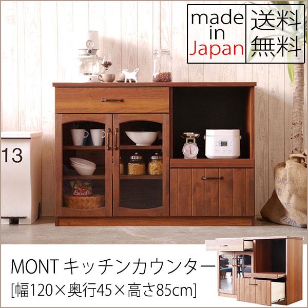 キッチンカウンター 幅120 日本製 完成品 MONT 送料無料●.7/22入荷予定です。