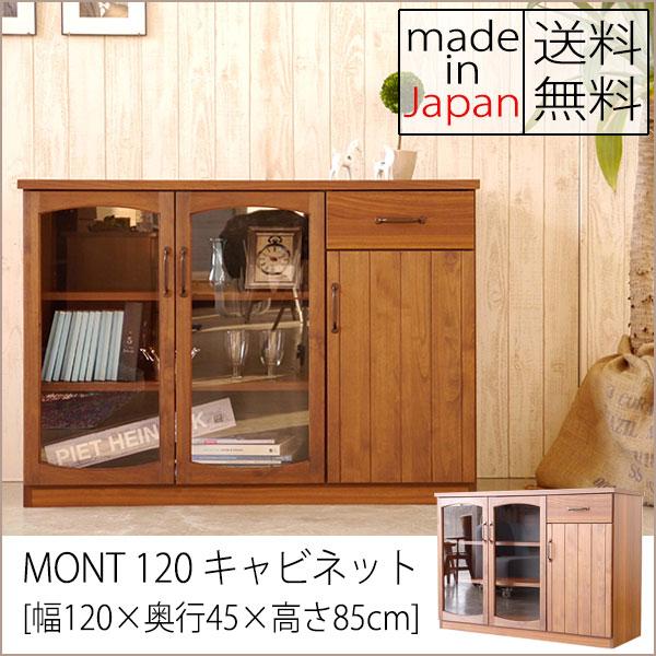 食器棚 キッチンキャビネット 幅120 日本製 完成品 MONT 送料無料