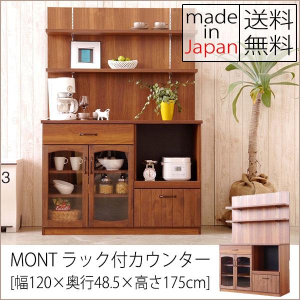 ラック付 キッチンカウンター 120幅 木製 日本製 送料無料キッチン 収納 ブラウン 国産 120 キッチンキャビネット MONT