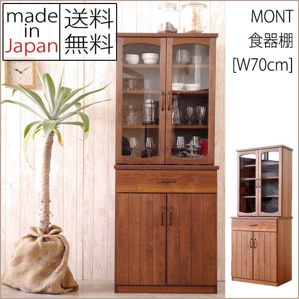 食器棚 【 幅70 】【 日本製 】【 完成品 】 70 キッチンキャビネット MONT 送料無料