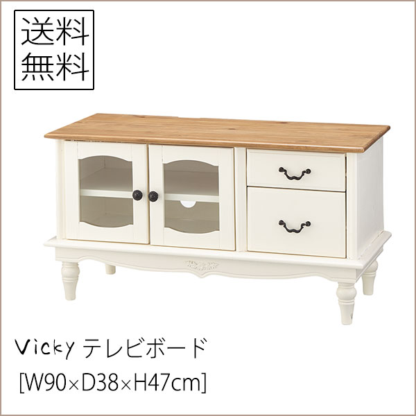 【 幅90 】 天然木 テレビボード テレビ台 送料無料 /