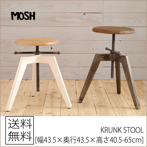 スツール 1脚 [幅43.5×奥行43.5×高さ40.5-65cm]送料無料 MOSHデザイン