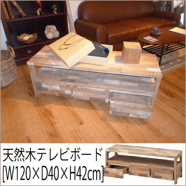 天然木 テレビボード [ W120 ×D40×H42cm] 送料無料