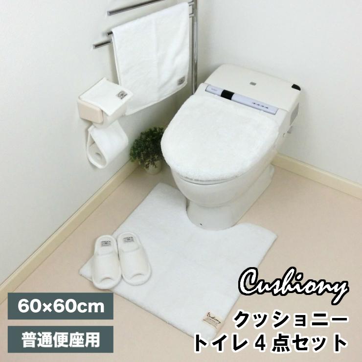 クッショニー トイレ4点セット マット60×60cm 普通便座用 洗濯OK B.B.collection トイレマット+便座ふたカバー+ペーパーホルダーカバー+スリッパ