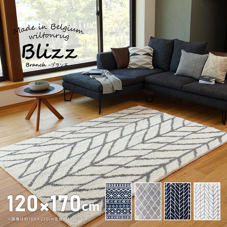 ベルギー製ウィルトンラグ・BOHO・オシャレなシャギーラグ・カーペット・絨毯・ラグ・かわいい・折りたたみ収納OK・120×170cm角型・まるふ・ブリッツ・blizz-sホットカーペット・床暖房OK
