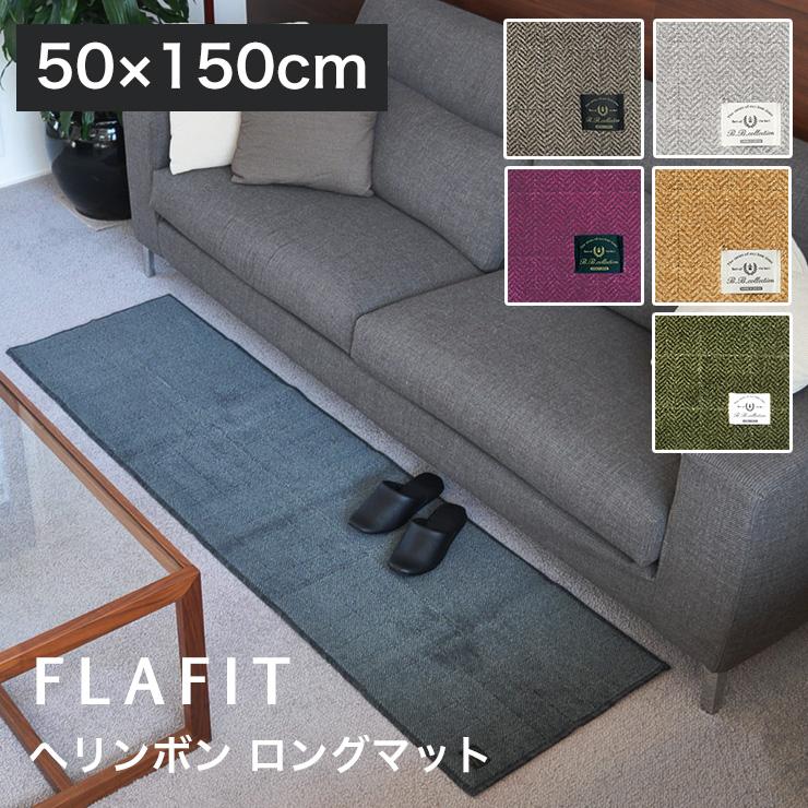 フラフィット へリンボン ロングマット 50×150cm B.B.collection 洗濯OK 洗える ヘリンボーン 滑り止め キッチンマット 玄関マット フロアマット 日本製