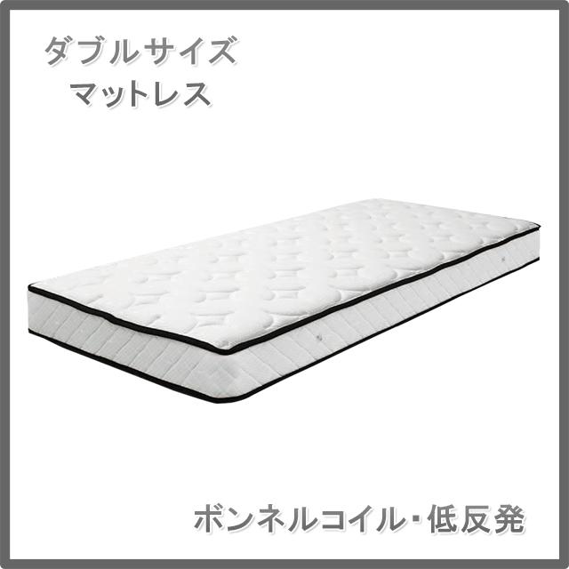 ★全品p2倍★マットレス ベッドマット 低反発タイプ マット ダブル ボンネル マット デザイン重視 送料無料 おしゃれ かわいい