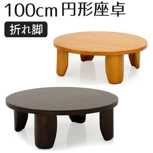 座卓 丸テーブル 円卓 リビングテーブル 和テーブル 机 幅100 奥行100 高さ35cm 和風 パイン無垢材 木製 浮造り なぐり加工 選べる2色 ナチュラル ブラウン 送料無料 おしゃれ かわいい