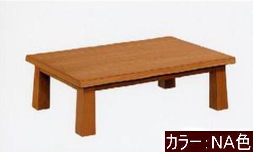 座卓 テーブル 幅150 ローテーブル リビングテーブル 和風 和室 ちゃぶ台 木製 送料無料 おしゃれ かわいい