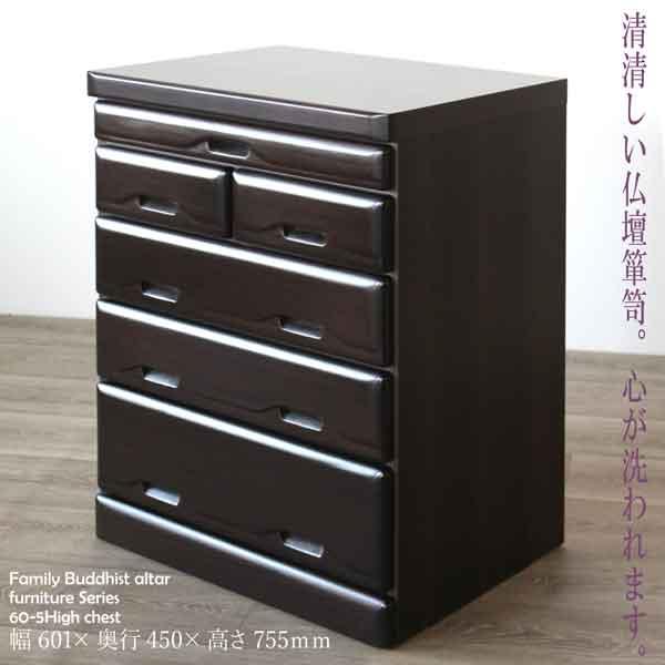 ★全品p2倍★【送料無料】すっきりデザインの60幅仏壇ダンス2色