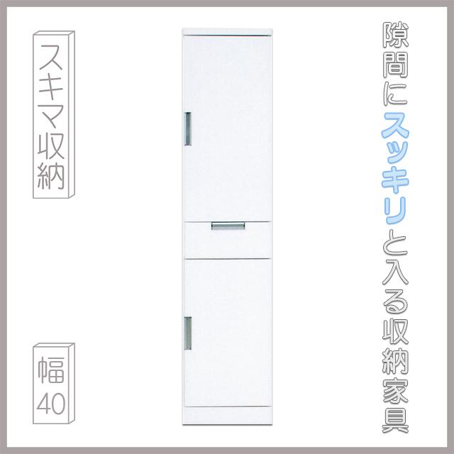 食器棚 ランドリー収納 すきま収納 スリム収納 40幅 40cm 隙間収納 隙間家具 すきま家具 完成品 日本製 木製 ホワイト 鏡面 エナメル塗装 おしゃれ かわいい