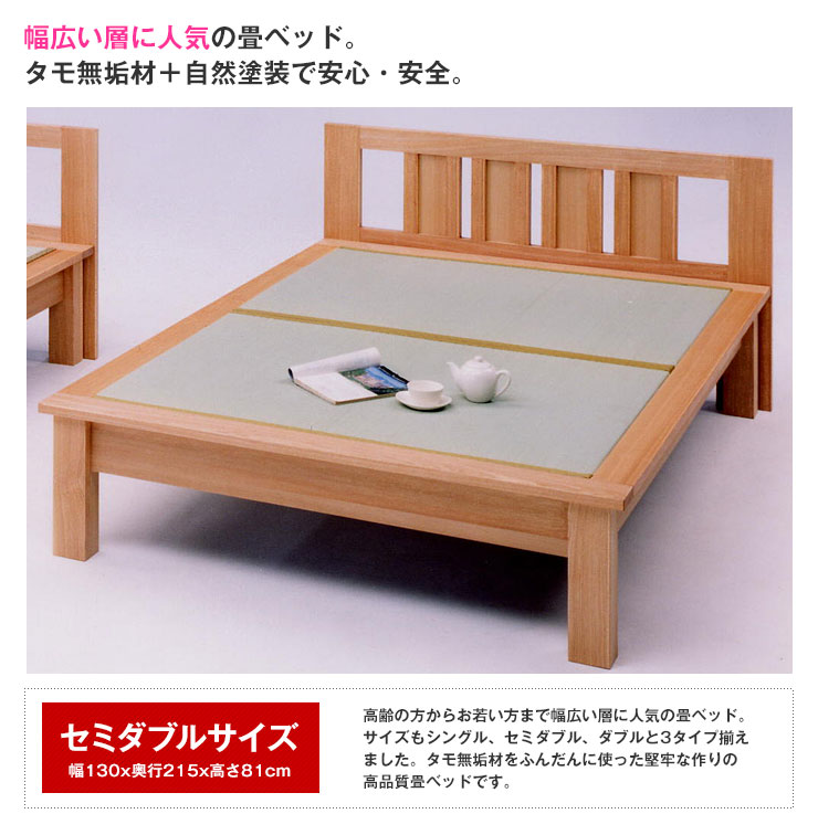 ベッド セミダブル 畳ベッド ベッド たたみベッド 宮付き 宮付 セミダブルベッド ベッドフレーム 手すり付き 和風 国産 モダン 送料無料 おしゃれ かわいい