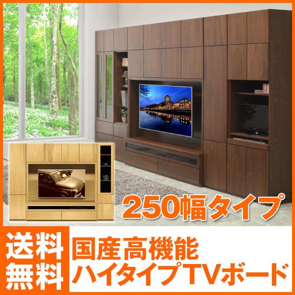 テレビ台 テレビボード 幅250 TVボード 国産 キャビネット 収納 リビングボード 完成品 日本製 送料無料 おしゃれ かわいい