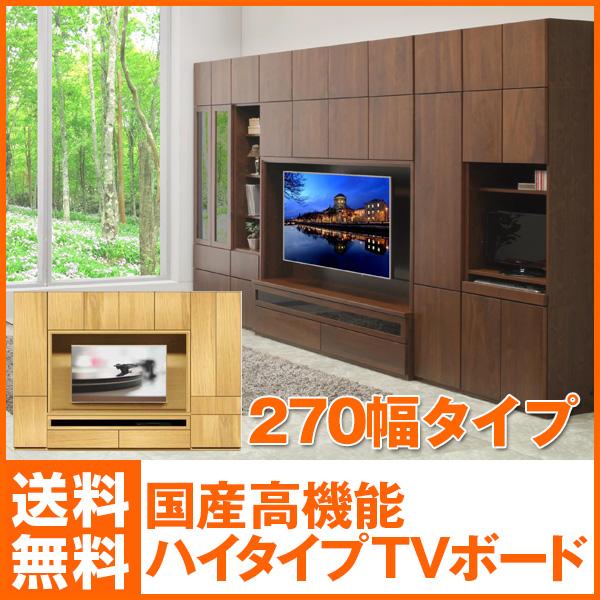テレビ台 テレビボード 幅270 TVボード 国産 キャビネット 収納 リビングボード 完成品 日本製 送料無料 おしゃれ かわいい