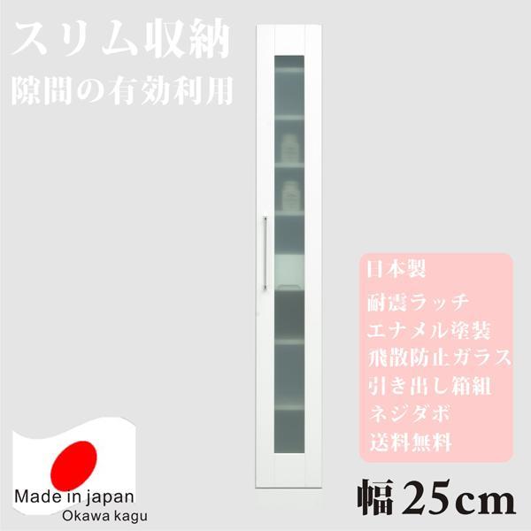 すきま収納 隙間収納 スリム収納 25幅 25cm 隙間収納 隙間家具 すきま家具 完成品 日本製 木製 デザイン重視 センチ インテリア SALE セール アウトレット価格 送料無料 おしゃれ かわいい