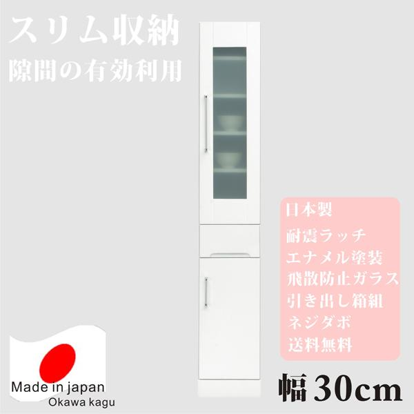 スーパーSALE中P2倍 食器棚 ダイニングボード キッチンボード 幅30 すきま収納 隙間収納 スリム収納 キッチン収納 隙間家具 すきま家具 完成品 日本製 木製 デザイン重視 センチ 送料無料 おしゃれ かわいい