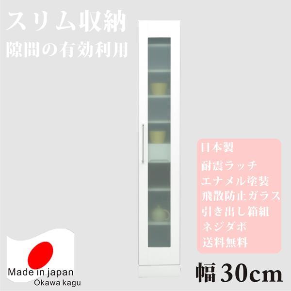 ★全品p2倍★すきま収納 隙間収納 スリム収納 30幅 30cm 隙間家具 すきま家具 完成品 日本製 木製 デザイン重視 センチ インテリア 送料無料 おしゃれ かわいい
