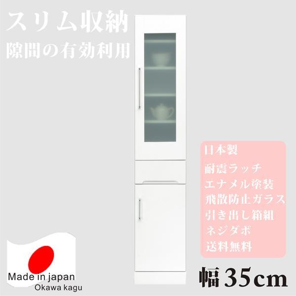 食器棚 ダイニングボード キッチンボード 幅35 すきま収納 隙間収納 スリム収納 キッチン収納 隙間家具 すきま家具 完成品 日本製 木製 デザイン重視 センチ 送料無料 おしゃれ かわいい