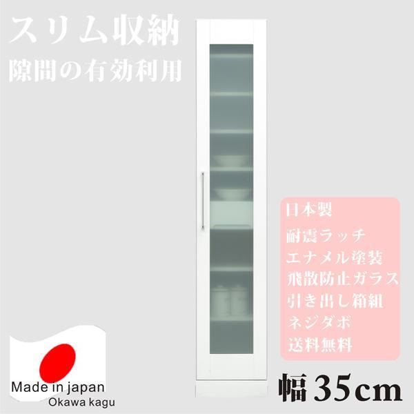 スーパーSALE中P2倍 すきま収納 隙間収納 スリム収納 35幅 35cm 隙間収納 隙間家具 すきま家具 完成品 日本製 木製 デザイン重視 センチ インテリア 送料無料 おしゃれ かわいい