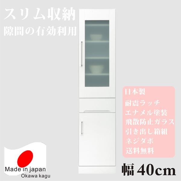 ★全品p2倍★食器棚 ダイニングボード キッチンボード 幅40 すきま収納 隙間収納 スリム収納 キッチン収納 隙間家具 すきま家具 完成品 日本製 食器棚 木製 デザイン重視 送料無料 おしゃれ かわいい