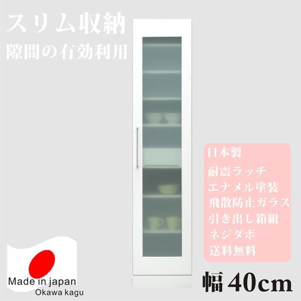 ★全品p2倍★すきま収納 隙間収納 スリム収納 40幅 40cm 隙間収納 隙間家具 すきま家具 完成品 日本製 木製 デザイン重視 センチ インテリア 送料無料 おしゃれ かわいい