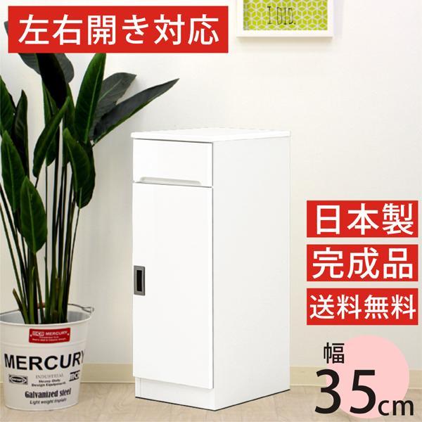 すきま収納 スリム収納 すきま家具 35幅 35cm 隙間収納 隙間家具 完成品 日本製 木製 デザイン重視 センチ インテリア 送料無料 おしゃれ かわいい