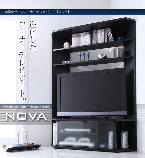 テレビ台 ハイタイプコーナーテレビボードセット ガイド 500029011 キャビネット セット Guide