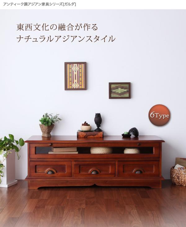 アンティーク調アジアン家具シリーズ【GARUDA】ガルダ ローボード ブラウン 送料無料 おしゃれ かわいい