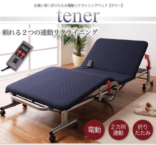 電動ベッド シングル シングルベッド 幅96cm リクライニング 折りたたみベッド キャスター付き 激安 送料無料 おしゃれ かわいい