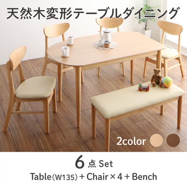 ダイニングテーブルセット ダイニング6点セット テーブル幅135cm 135幅 奥行き85 高さ70cm 変形デザイン ダイニングテーブル x1 ダイニングチェア x4 ベンチ x1 ラバーウッド 天然木 北欧 デザイナーズ風 座面 PVC おしゃれ 6人掛け 木製 おしゃれ かわいい