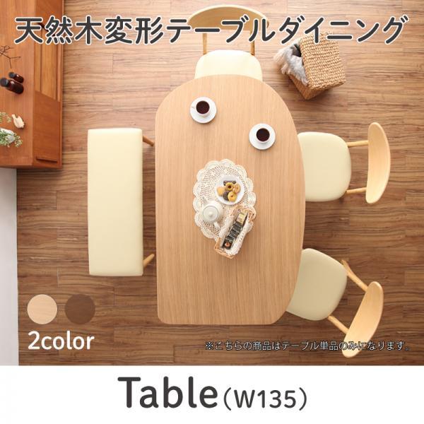 ダイニングテーブル テーブル 食卓 机 テーブル幅135cm 135幅 奥行き85 高さ70cm 変形デザイン ダイニングテーブル x1 ラバーウッド 天然木 北欧 デザイナーズ風 おしゃれ テーブルのみ 木製 おしゃれ かわいい