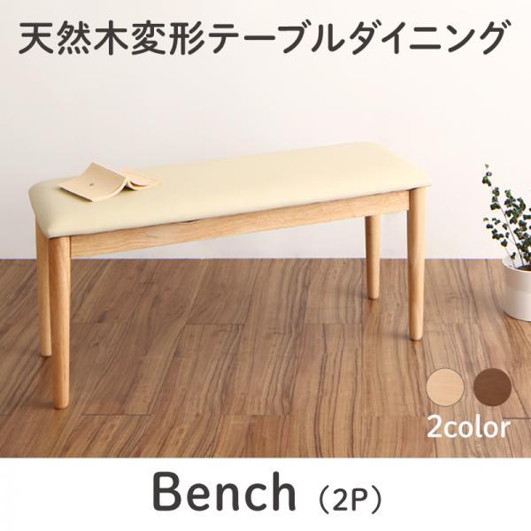 ベンチ ベンチ椅子 ダイニングベンチ 長椅子 チェア 椅子 いす おしゃれなベンチ 幅95cm 95幅 奥行き32 高さ42cm 座面 PVC ベンチ x1 ラバーウッド 天然木 北欧 デザイナーズ風 おしゃれ ベンチのみ 単品 木製 おしゃれ かわいい